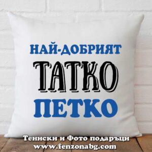 Декоративна възглавница с надпис Най-добрият татко Петко