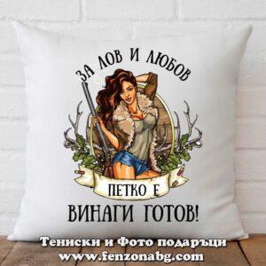 Декоративна възглавница с надпис За лов и любов Петко е винаги готов