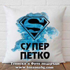 Декоративна възглавница с надпис Супер Петко