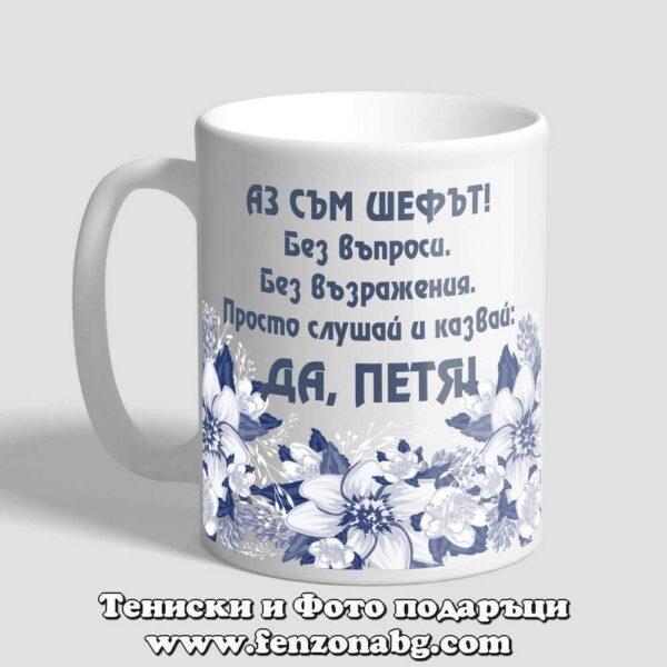 Чаша с надпис Да Петя цветя