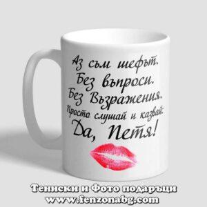 Чаша с надпис Да Петя