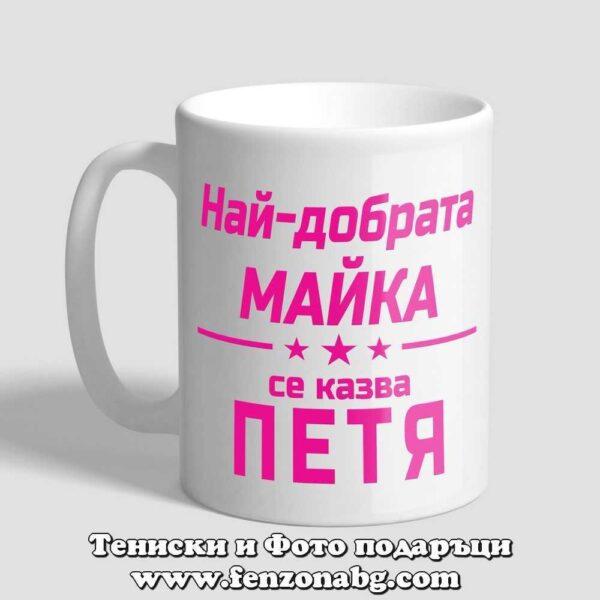 Чаша с надпис Най-добрата майка се казва Петя
