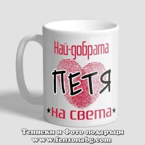 Чаша с надпис Най-добрата Петя на света