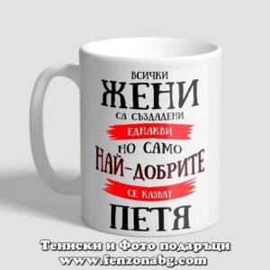Чаша с надпис Само най-добрите жени се казват Петя