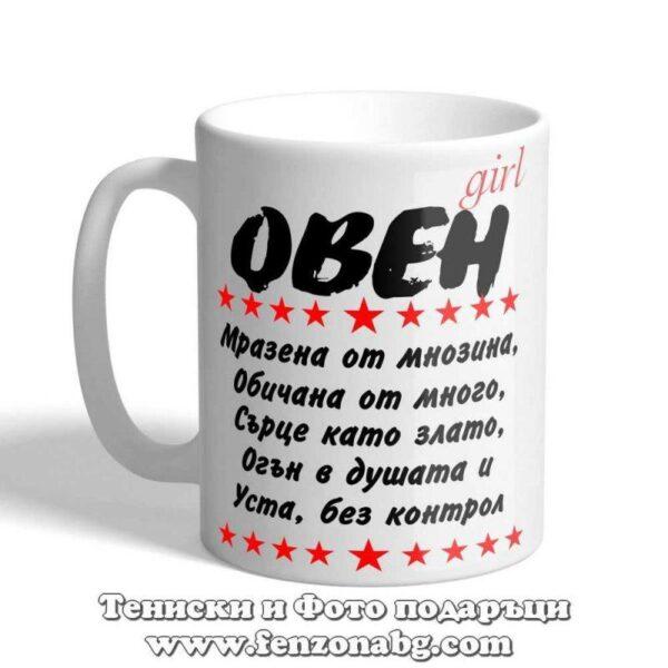 Чаша с дизайн зодия Овен - Уста без контрол