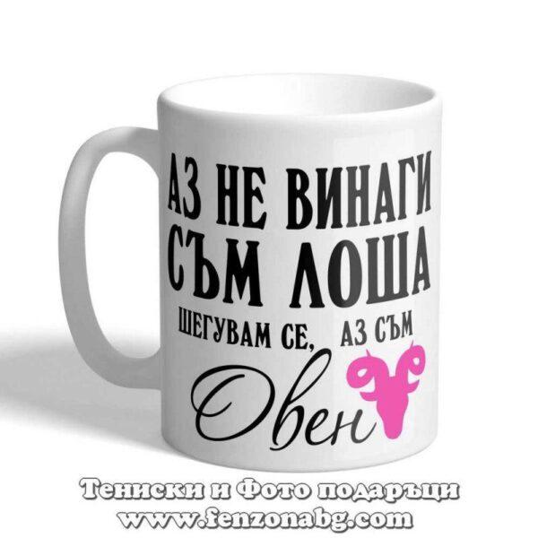 Чаша с дизайн зодия Овен - Не винаги съм лоша