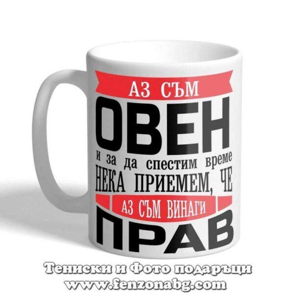 Чаша с дизайн зодия Овен - Винаги прав
