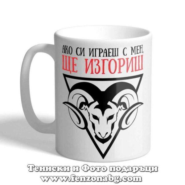 Чаша с дизайн зодия Овен - Ще изгориш