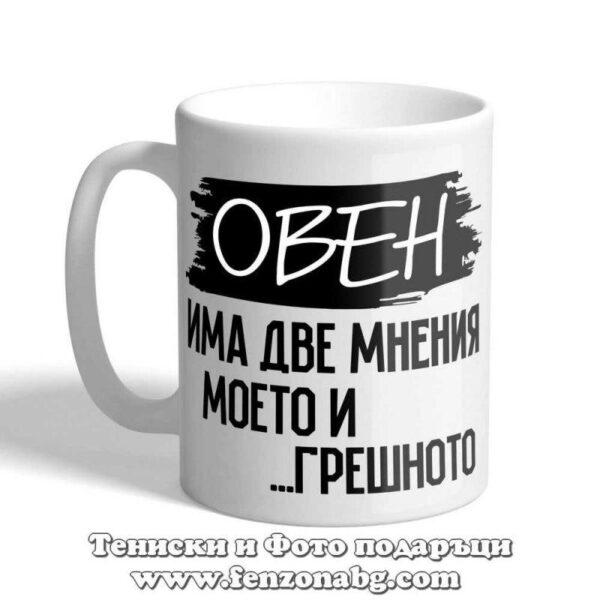 Чаша с дизайн зодия Овен - Две мнения