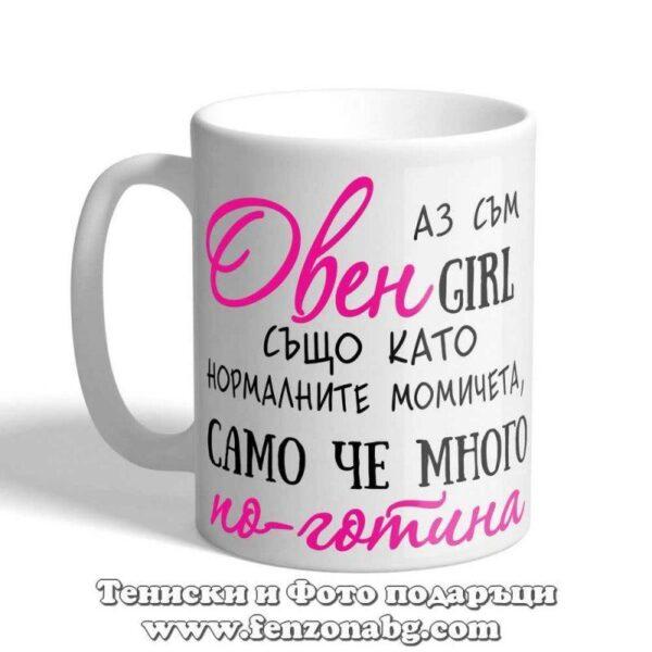 Чаша с дизайн зодия Овен - По-готината