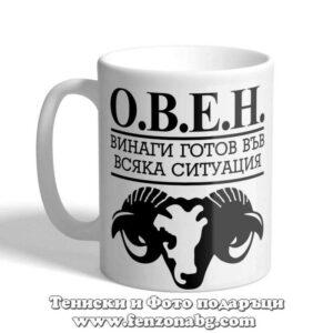 Чаша с дизайн зодия Овен – О.В.Е.Н.