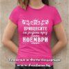 Дамска тениска с надпис Принцесите са родени през Ноември