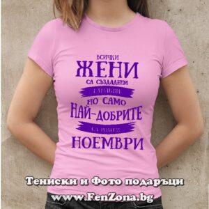 Дамска тениска с надпис Само най-добрите жени са родени през Ноември