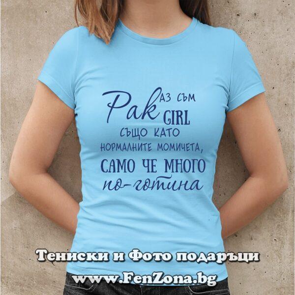 Дамска тениска с надпис - По-готината