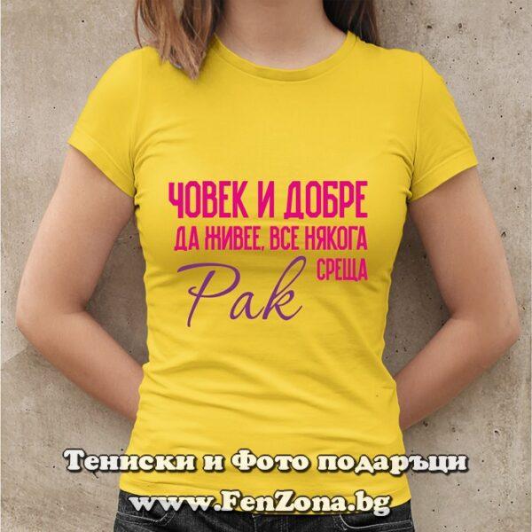Дамска тениска с надпис – Човек все някога среща рак