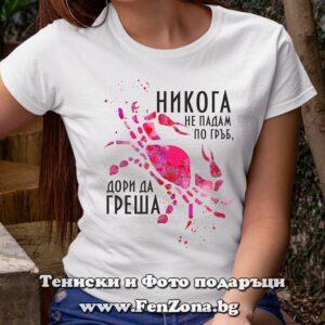 Дамска тениска с надпис – Не падам по гръб 2