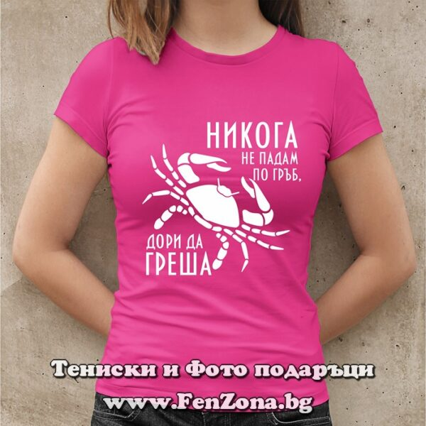 Дамска тениска с надпис – Не падам по гръб