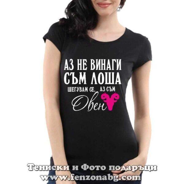 Дамска тениска с надпис – Не винаги съм лоша