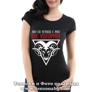 Дамска тениска с надпис – Ще изгориш