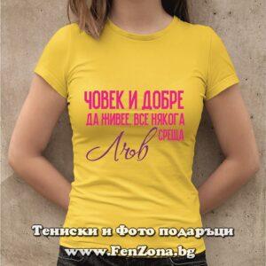 Дамска тениска с надпис – Човек все някога среща лъв