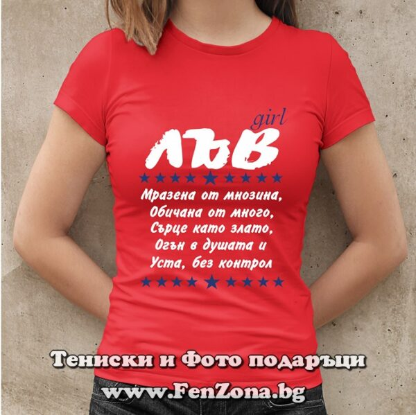 Дамска тениска с надпис – Уста без контрол