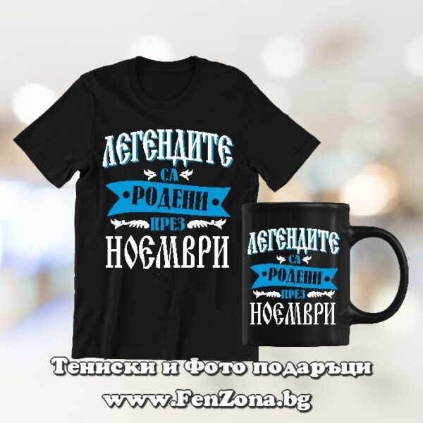 Комплект тениска и чаша – Легендите са родени през ноември