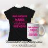 Комплект тениска и чаша – Най-добрата майка е родена през Ноември