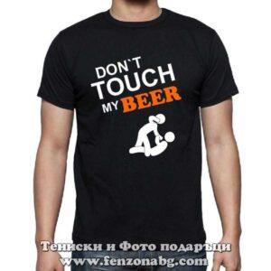 Мъжка тениска с надпис Don't touch my beer