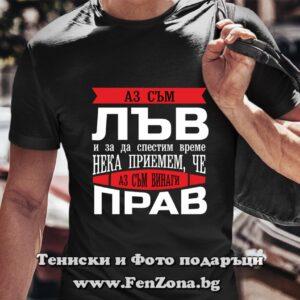 Мъжка тениска с надпис - Винаги прав