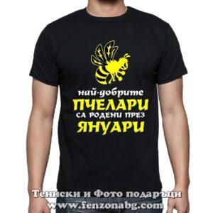 Мъжка тениска с надпис Най-добрите пчелари са родени през
