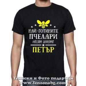 Мъжка тениска с надпис Най-готините пчелари носят името