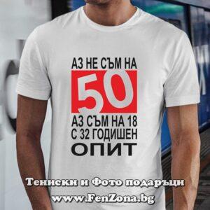 Тениска за рожден ден с надпис Аз не съм на 50