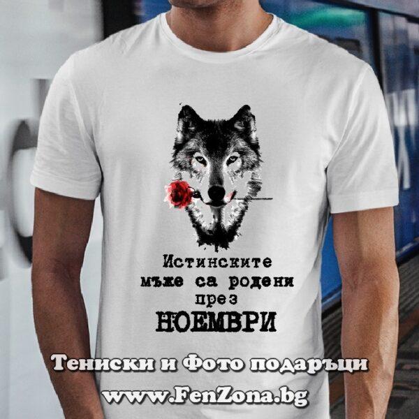 Мъжка тениска с надпис Истинските мъже са родени през Ноември - вълк
