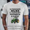 Мъжка тениска с надпис Истинските мъже са родени през ноември и карат трактор
