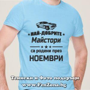 Мъжка тениска с надпис Най-добрите майстори са родени през Ноември - кола