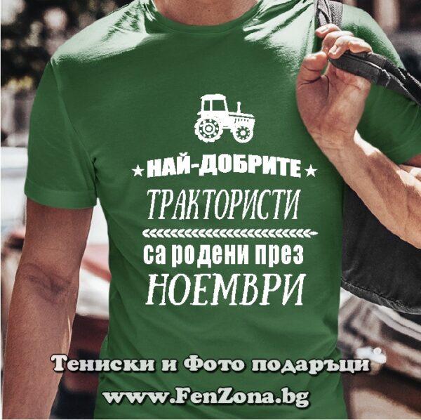 Мъжка тениска с надпис Най-добрите трактористи са родени през Ноември