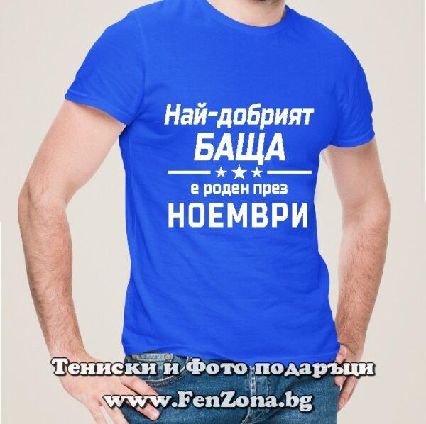 Мъжка тениска с надпис Най-добрият баща е роден през Ноември