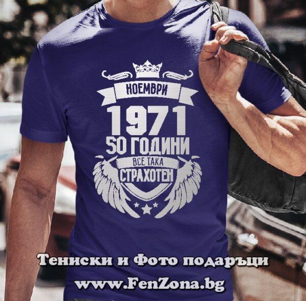 Мъжка тениска с надпис Ноември 1971 - 50 години все така страхотен