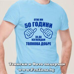 Тениска за рожден ден с надпис Отне ми 50 години за да изглеждам толкова добре