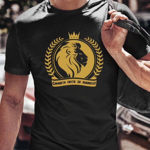 Мъжка тениска за зодия Лъв слънцето свети само за лъвовете