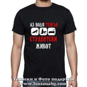 Мъжка тениска с надпис Аз водя тежък студентски живот