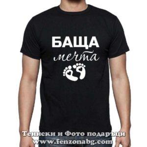 Мъжка тениска с надпис Баща мечта