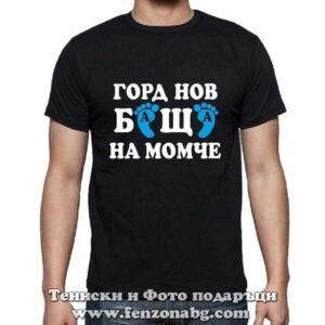 Мъжка тениска с надпис Горд нов баща на момче