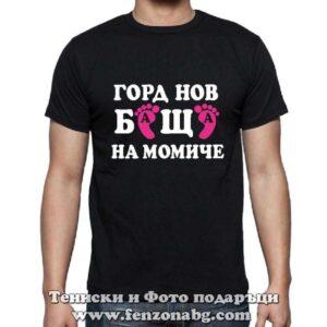 Мъжка тениска с надпис Горд нов баща на момиче