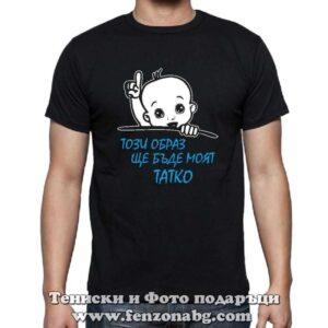 Мъжка тениска с надпис Този образ ще бъде моят татко – момче