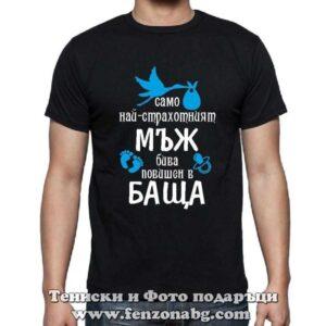 Мъжка тениска с надпис Повишен в баща на момче