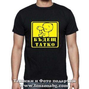 Мъжка тениска с надпис Бъдещ татко