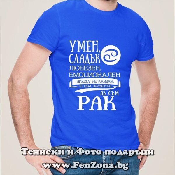 Мъжка тениска с надпис – Умен и сладък
