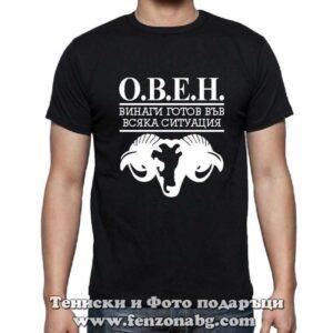 Мъжка тениска с надпис – О.В.Е.Н.