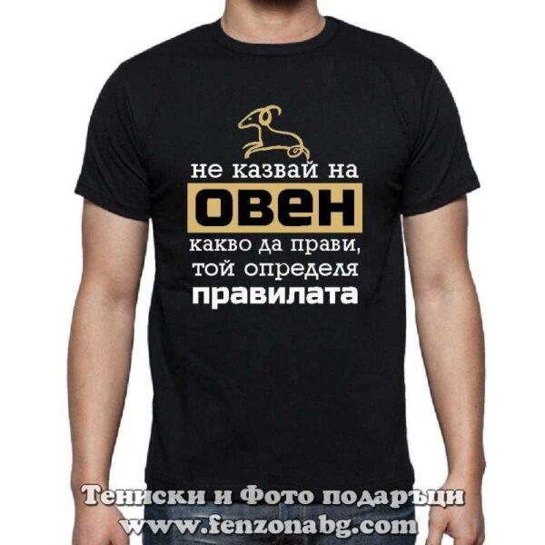Мъжка тениска с надпис – Той определя правилата